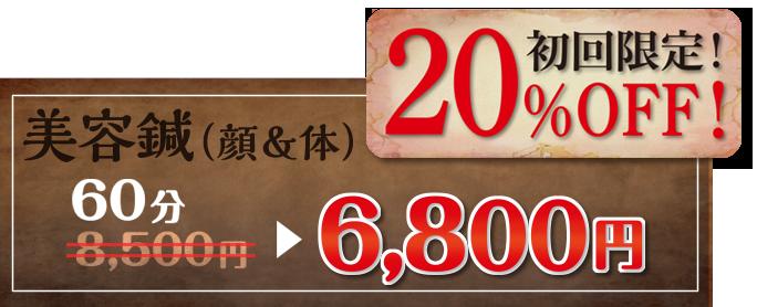初回限定20%OFF 美容鍼60分6800円