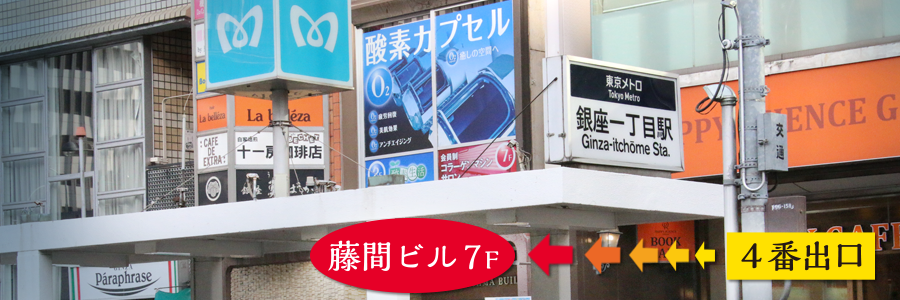 東京都中央区銀座2丁目2番19号 藤間ビル7階
