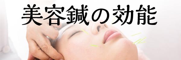 美容鍼の効能