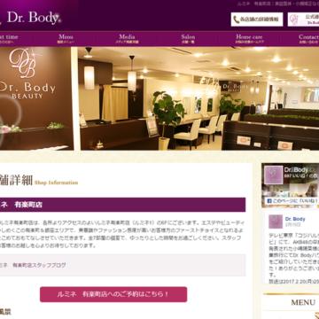 Dr.Body ルミネ有楽町店