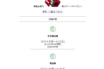 GINZA T-BOX