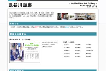 長谷川画廊