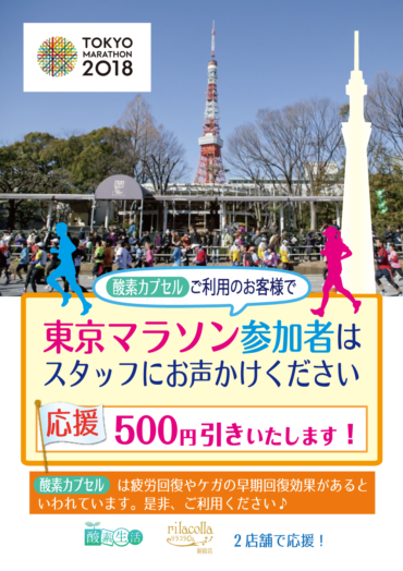 東京マラソン・キャンペーン!
