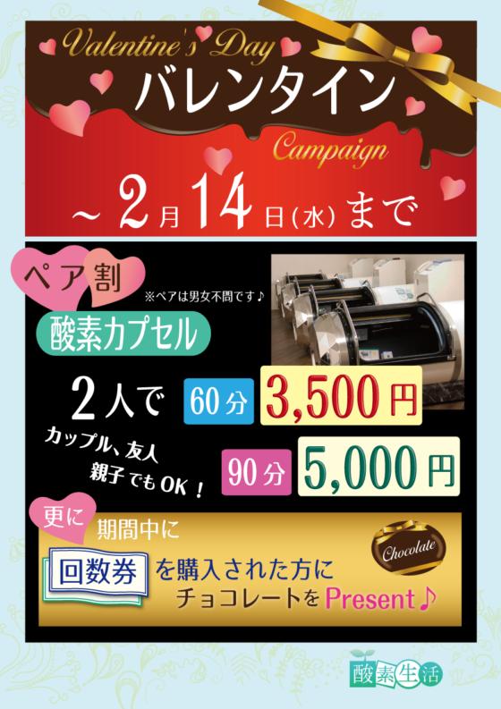 バレンタイン・キャンペーン!