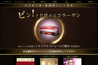 コラーゲンマシン・リラコラ銀座店