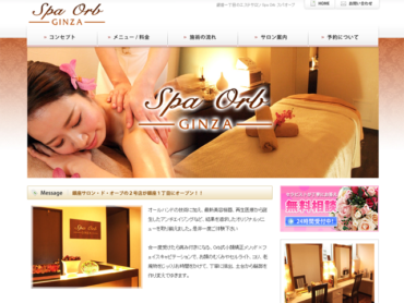 GINZA- Spa Orb