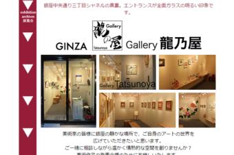 Gallery 龍乃屋