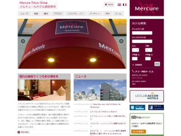メルキュールホテル銀座東京